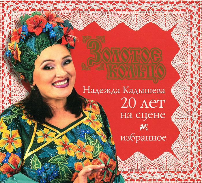 Золотое кольцо,Надежда Кадышева Надежда Кадышева и ансамбль Золотое кольцо. Избранное
