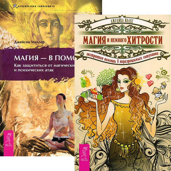 Магия и немного хитрости. Магия - в помощь (комплект из 2 книг). Джудика Иллес, Джейсон Миллер