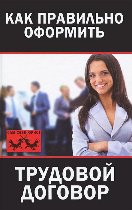 Мария Иванова Как правильно оформить трудовой договор трудовой договор cdpc