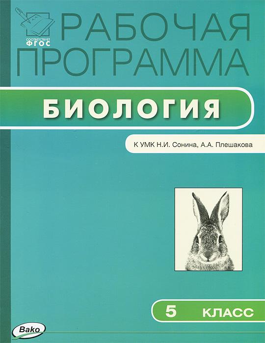 Биология. 5 класс. Рабочая программа. К УМК Н. И. Сонина, А. А. Плешакова