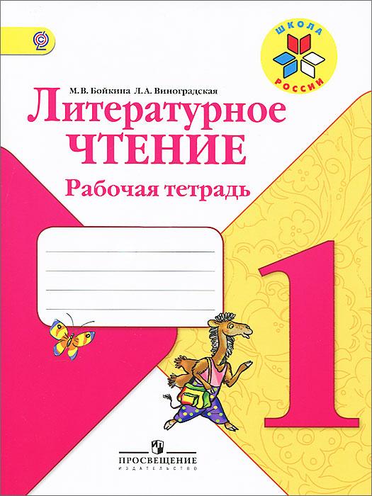 Купить Литературное чтение. 1 класс. Рабочая тетрадь