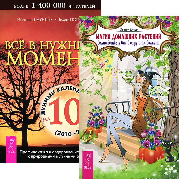 Магия домашних растений. Все в нужный момент (комплект из 2 книг). Эллен Дуган,  Иоганна Паунггер, Томас Поппе