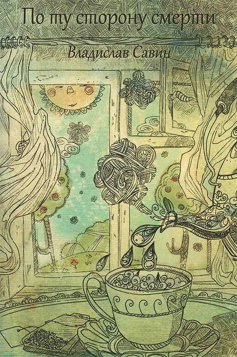 Владислав Савин По ту сторону смерти по ту сторону зеркала том 2 призрак рода текели