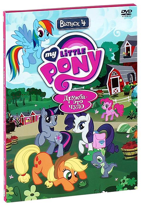 Мой маленький пони: Сезон 1, выпуск 4 пони малышки