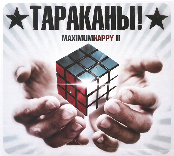 Тараканы! MaximumHappy II