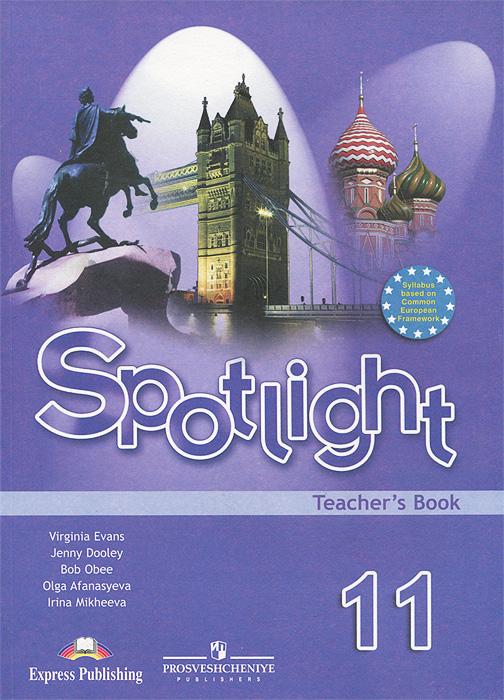 Spotlight 11: Teacher's Book / Английский язык. 11 класс. Книга для учителя