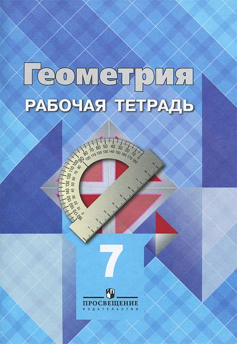 Л. С. Атанасян, В. Ф. Бутузов, Ю. А. Глазков, И. И. Юдина Геометрия. 7 класс. Рабочая тетрадь