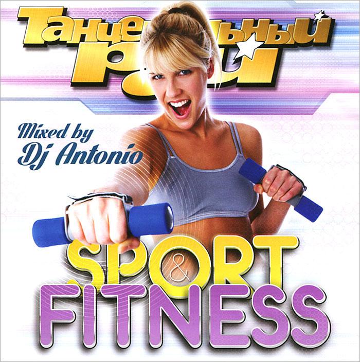 Танцевальный рай. Sport & Fitness рай