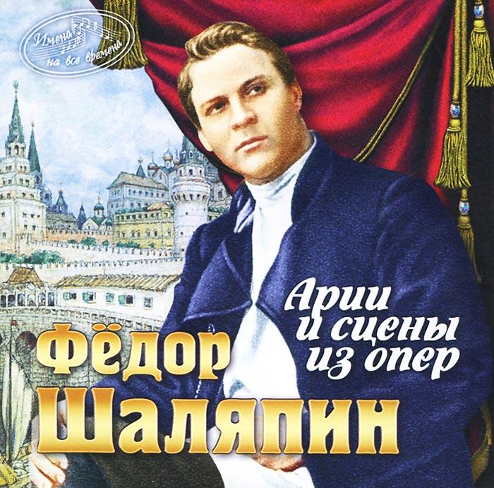 Федор Шаляпин. Арии и сцены из опер