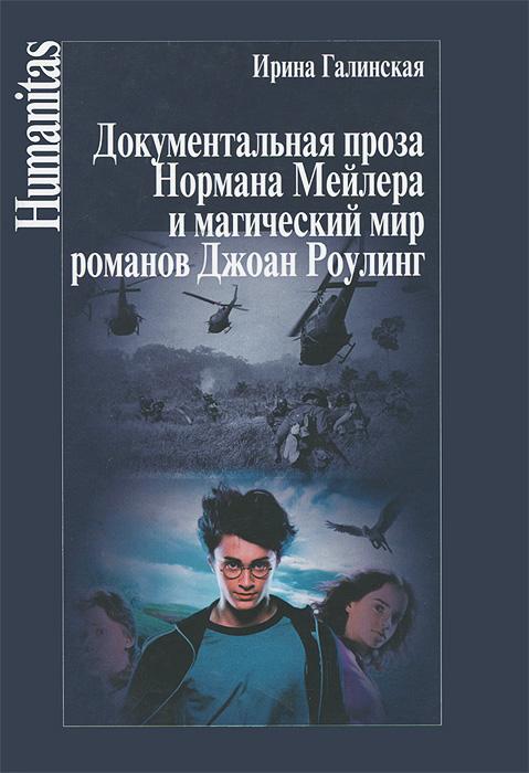 Ирина Галинская. Документальная проза Нормана Мейлера и магический мир романов Джоан Роулинг