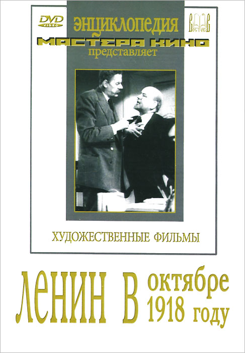 Ленин в октябре / Ленин в 1918 году (2 в 1) ленин в октябре ленин в 1918 году dvd