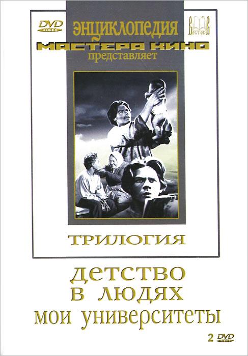 Трилогия о Горьком: Детство / В людях / Мои университеты (2 DVD) детство лидера
