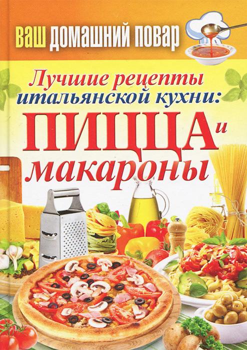 Лучшие рецепты итальянской кухни. Пицца и макароны отсутствует лучшие рецепты сладкая пицца