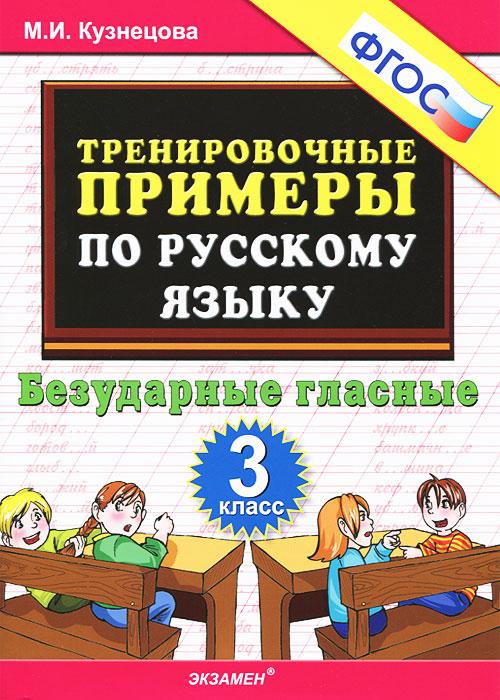 М. И. Кузнецова Тренировочные примеры по русскому языку. Безударные гласные. 3 класс