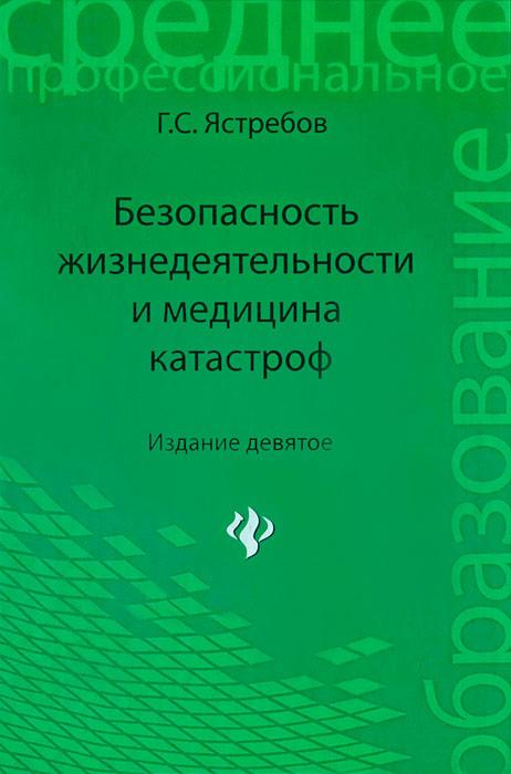 Г. С. Ястребов Безопасность жизнедеятельности и медицина катастроф
