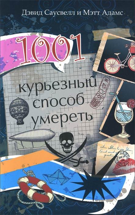 Zakazat.ru 1001 курьезный способ умереть. Дэвид Саусвелл, Мэтт Адамс