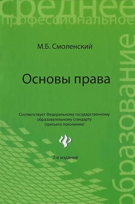 М. Б. Смоленский Основы права сколько стоит купить права категории b