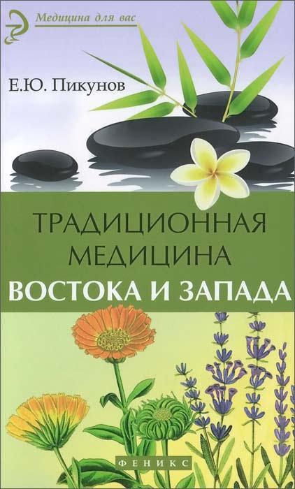 Традиционная медицина Востока и Запада. Е. Ю. Пикунов