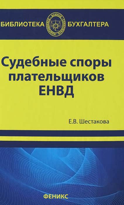 Е. В. Шестакова Судебные споры плательщиков ЕНВД е в шестакова международные контракты правила составления