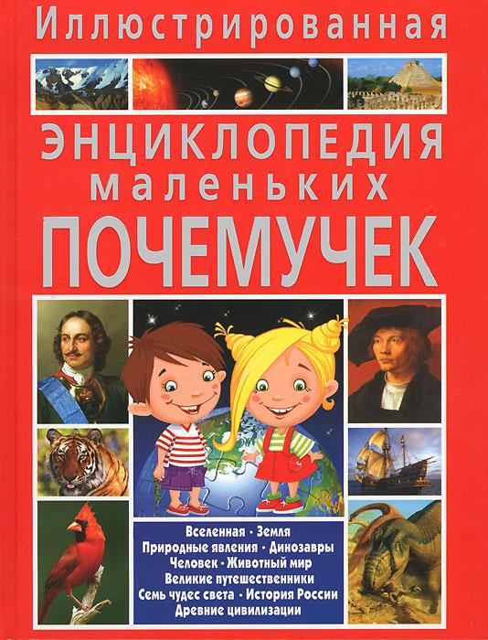 Т. В. Скиба Иллюстрированная энциклопедия маленьких почемучек тело человека энциклопедия для маленьких почемучек