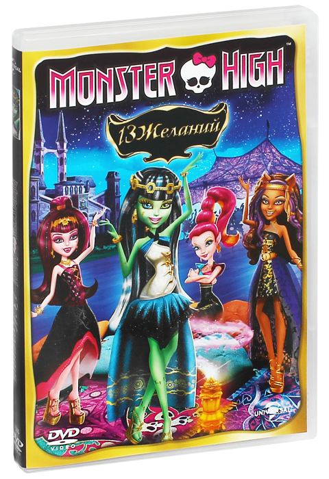 Monster High: 13 желаний