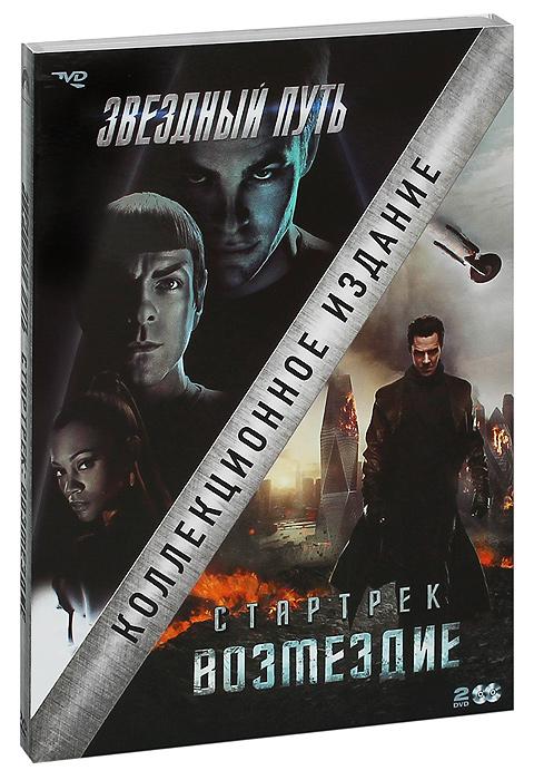 Звездный путь / Стартрек: Возмездие (2 DVD) диск dvd смурфики 2 пл