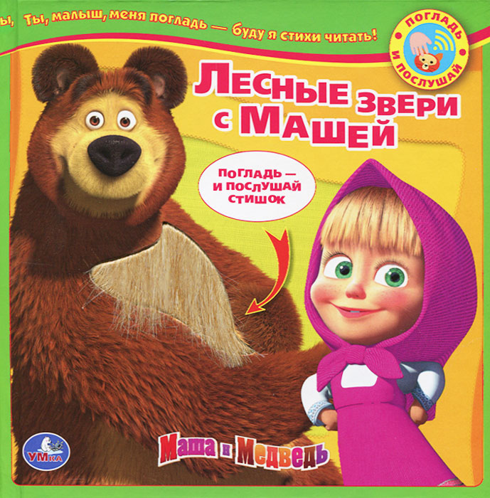 Юлия Шигарова Лесные звери с Машей. Книжка-игрушка юлия шигарова азбука животных блокнот с играми и заданиями