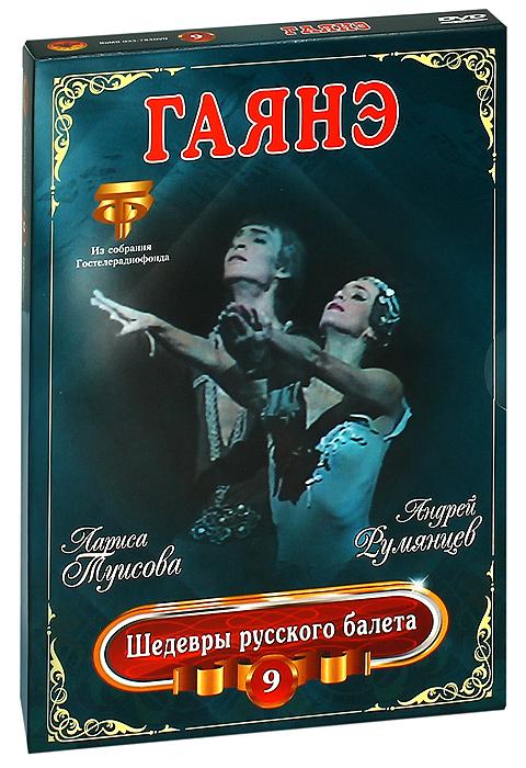 Шедевры русского балета: Гаянэ, выпуск 9