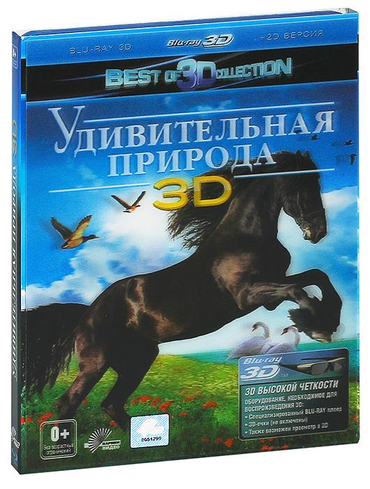 Удивительная природа 3D и 2D (Blu-ray) blu ray 3d диск медиа удивительная природа