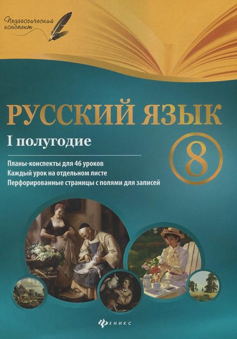 Фото Г. Е. Фефилова Русский язык. 8 класс. 1 полугодие тарифный план