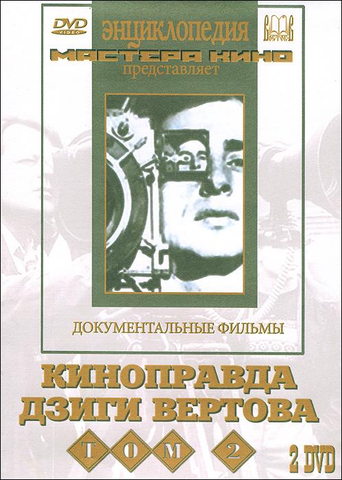Киноправда Дзиги Вертова: Том 2 (2 DVD) vostok 420892 восток