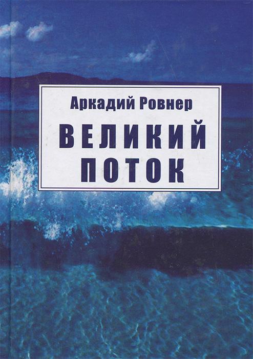 Zakazat.ru: Великий поток. Аркадий Ровнер