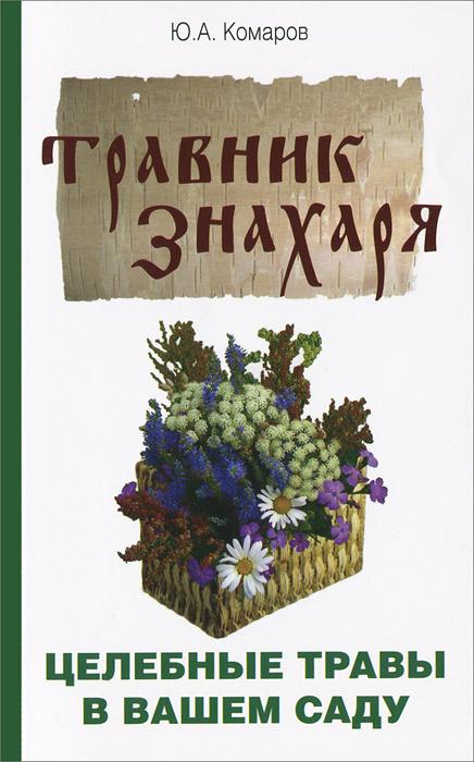Ю. А. Комаров Травник знахаря. Целебные травы в вашем саду в жданова ю щеголева ю сорокин русские и русскость