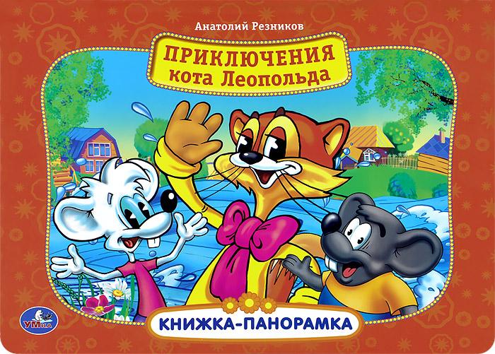Купить Приключения кота Леопольда. Книжка-панорамка
