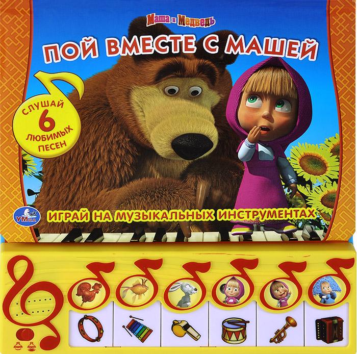 Маша и Медведь. Пой вместе с Машей. Книжка-игрушка краски маша и медведь набор для рисования рисуем с машей