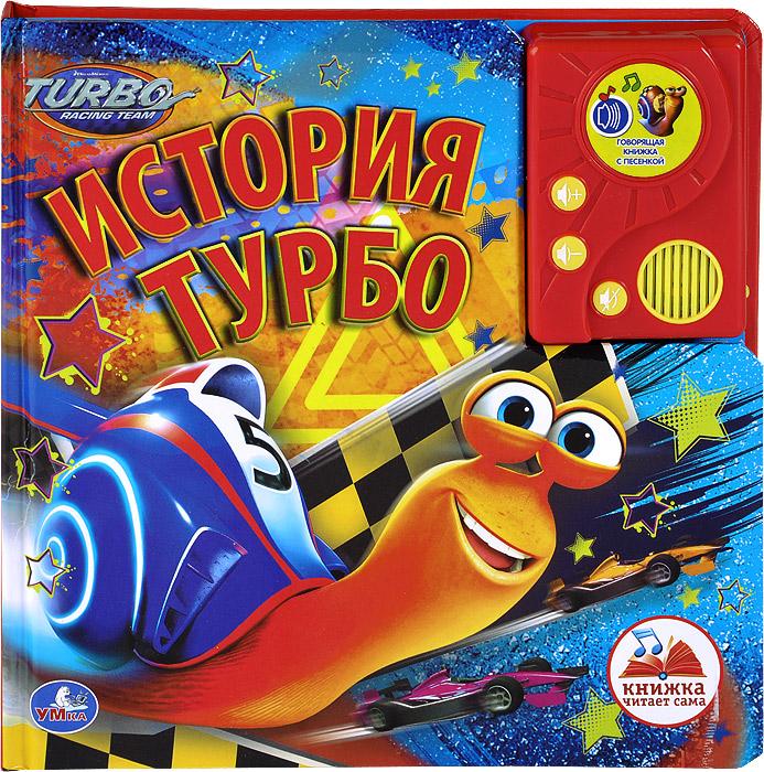История Турбо. Книжка-игрушка книжка улитка счет