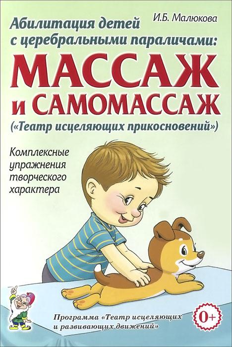 таким образом в книге И. Б. Малюкова