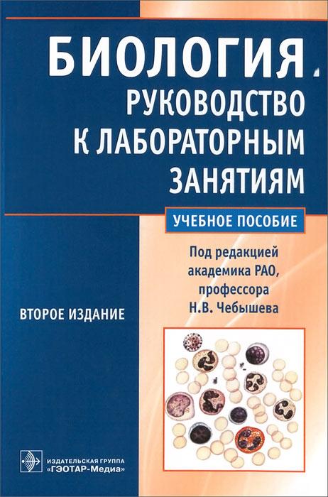 Биология козлова и волков и мустафин а биология учебник для медицинских училищ и колледжей