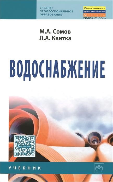 М. А. Сомов, Л. А. Квитка Водоснабжение. Учебник