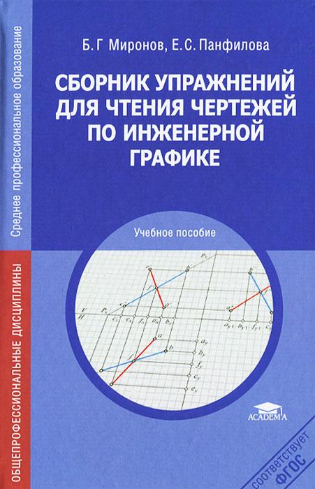 Сборник упражнений для чтения чертежей по инженерной графике. Учебное пособие