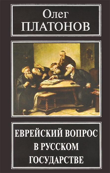 Олег Платонов Еврейский вопрос в русском государстве