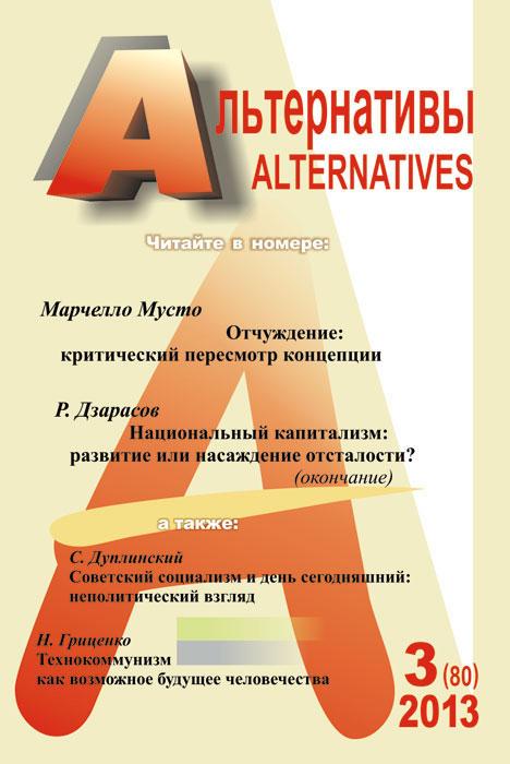 Альтернативы, №3(80), 2013 отсутствует журнал консул 3 34 2013