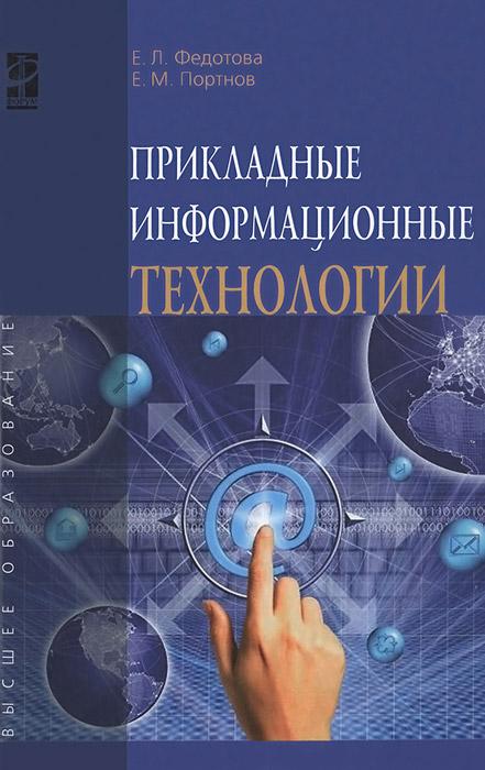 Е. Л. Федотова, Е. М. Портнов Прикладные информационные технологии. Учебное пособие е л федотова информационные технологии и системы