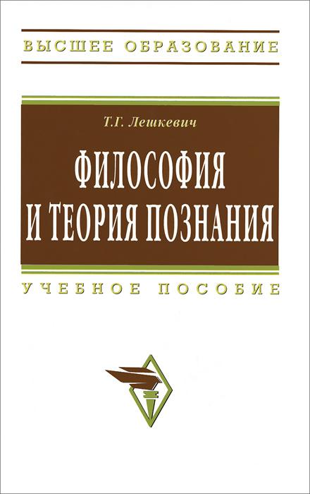 Т. Г. Лешкевич Философия и теория познания ильин в теория познания философия как оправдание абсолютов в поисках causa finalis