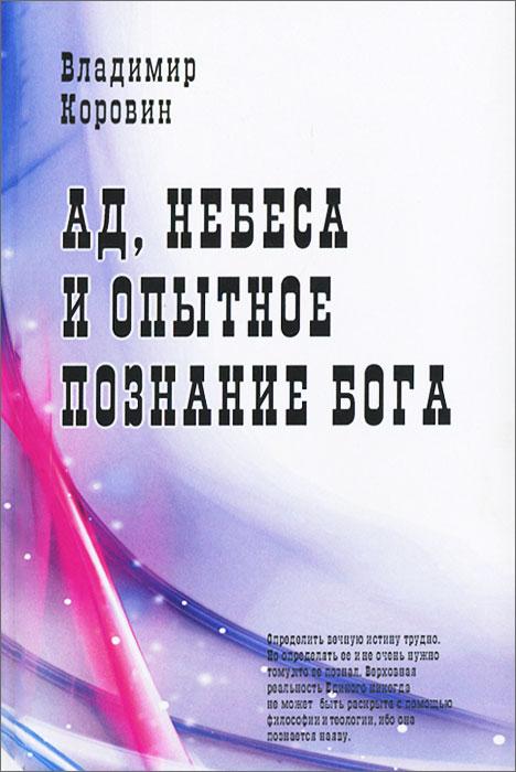 Ад, небеса и опытное познание Бога. Владимир Коровин