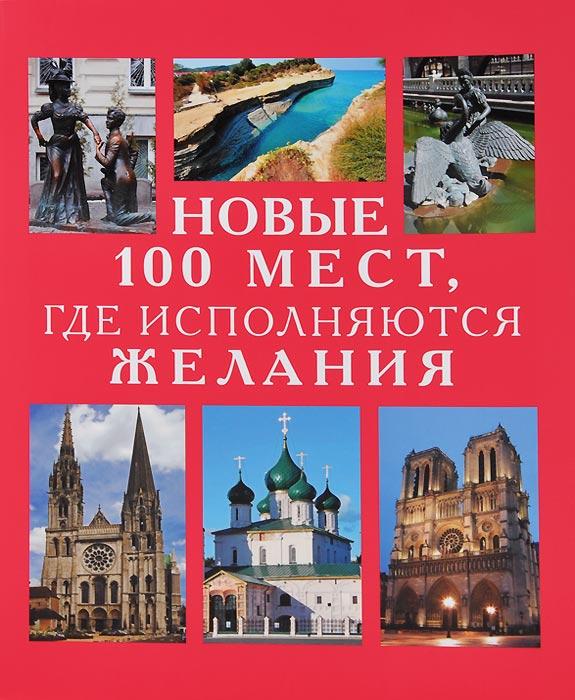 Zakazat.ru: Новые 100 мест, где исполняются желания