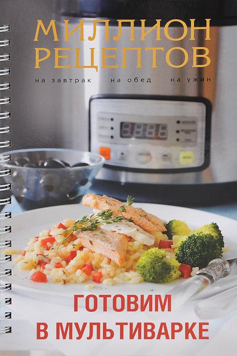Готовим в мультиварке готовим просто и вкусно лучшие рецепты на все случаи жизни 20 брошюр