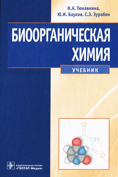 Книга Биоорганическая химия. Н. А. Тюкавкина, Ю. И. Бауков, С. Э. Зурабян