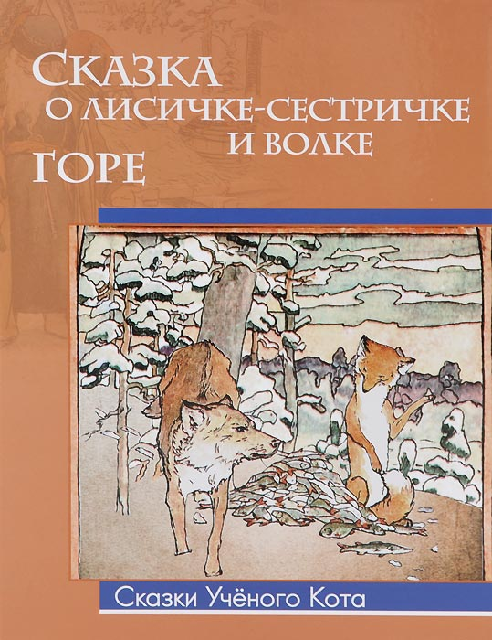 Сказка о лисичке-сестричке и волке. Горе варламов а н как ловить рыбу удочкой