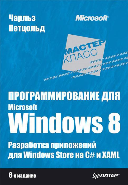 ЧарльзПетцольд Программирование для Microsoft Windows 8 программирование для microsoft windows 8 6 е издание